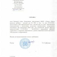 Spravka_04.JPG