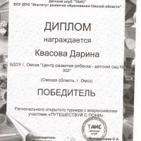 Kvasova_Darina_DOU302.JPG
