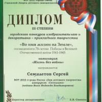Semiletov_Sergej.JPG