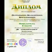 Muraveva_.jpg
