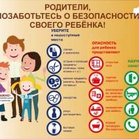 bezopasnost_rebenka_1024x717.jpg